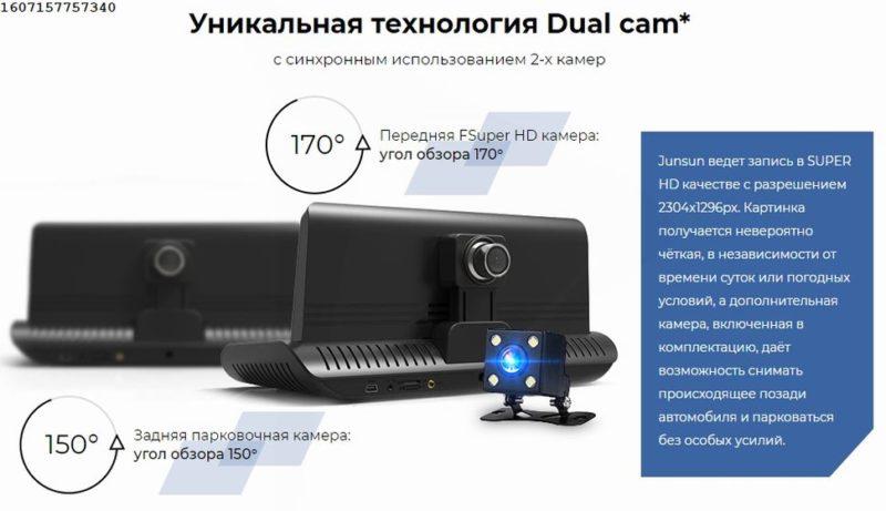Уникальная технология Junsun