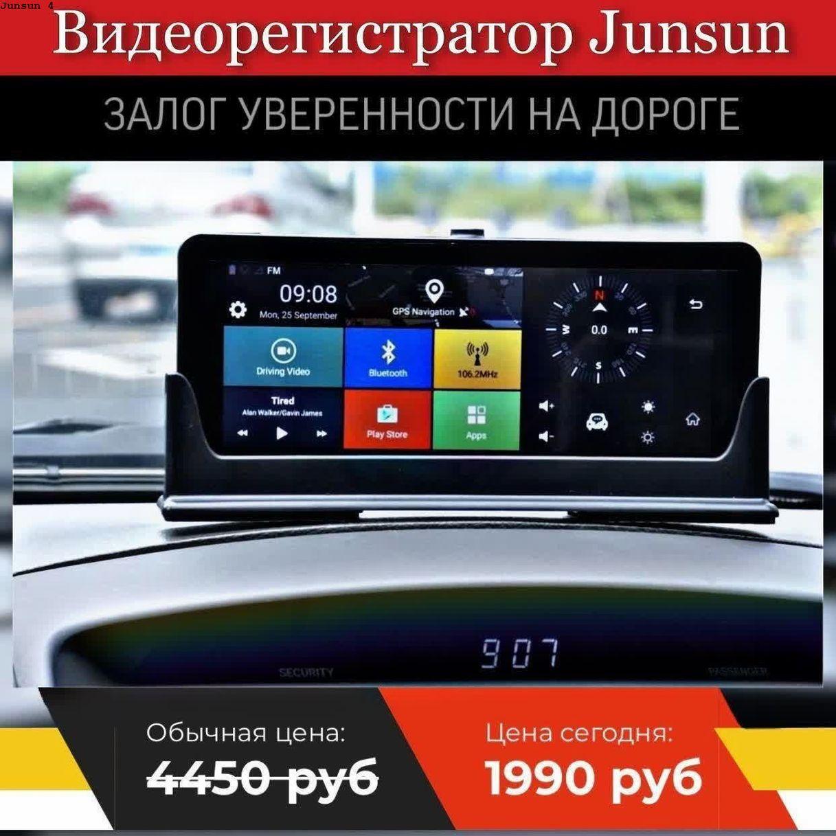 Отзывы реальных покупателей о Junsun - видеорегистраторе c GPS навигатором и камерой заднего вида
